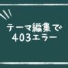 【エラー】ロリポップサーバー☆テーマ編集等で403エラーが出る