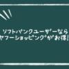 ソフトバンクユーザーならヤフーショッピングがお得!!
