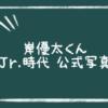 岸優太くん Jr.時代公式写真
