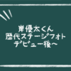 岸優太くん ステージフォト デビュー後~