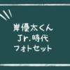 岸優太くん Jr.時代フォトセット
